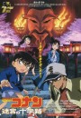2003年日本动画片《名侦探柯南:迷宫的十字路口》BD国粤日中字