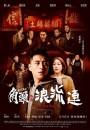 2021年中国台湾6.0分剧情片《角头外传:浪流连》HD国语中字