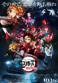 2020年日本动画片《鬼灭之刃 剧场版 无限列车篇》HD日语中字