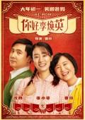 2021年国产8.1分喜剧片《你好,李焕英》HD国语中英双字