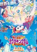2020日本动画《蜡笔小新:激战!涂鸦王国和约四位勇士》BD中字