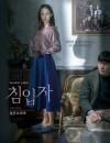2020年韩国悬疑惊悚片《侵入者》BD韩语中字