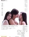 2010年中国香港经典爱情片《前度》BD国粤双语中字
