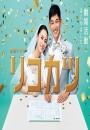 2021年日本电视剧《离婚活动》连载至04