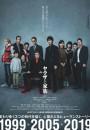 2021年日本7.9分剧情犯罪片《黑道与家族》HD日语中字