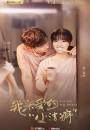 2021年国产大陆电视剧《我亲爱的小洁癖》连载至10
