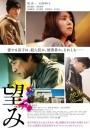 2020年日本7.1分剧情片《希望》BD日语中字