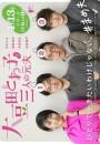 2021年日本电视剧《大豆田永久子与三名前夫》连载至04