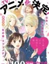 2021年日本动漫《如果这叫恋爱感觉会很恶心》连载至06