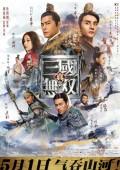 2021年中国香港动作奇幻片《真·三国无双》HD国粤双语中英双字