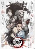 2019年日本9.2分动画片《鬼灭之刃 兄妹的羁绊》BD日语中字