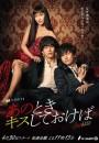 2021年日本电视剧《如果那时候接吻的话》连载至02