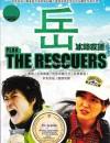 2011年日本经典剧情片《岳:冰峰救援》BD日语中字