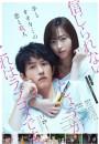 2019年日本6.0分悬疑恐怖片《羊与狼的恋爱和杀人》BD日语中字