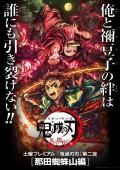 2020年日本9.2分奇幻动画《鬼灭之刃 那田蜘蛛山篇》BD日语中字