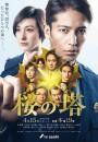 2021年日本电视剧《樱之塔》连载至04