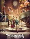 2021年国产喜剧片《日不落酒店》HD国语中英双字