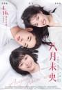 2021年国产爱情片《八月未央》HD国语中字