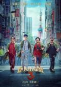 2021年国产喜剧悬疑片《唐人街探案3》HD国语中英双字