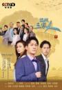 2021年国产大陆电视剧《温州三家人》连载至23