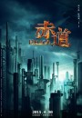 2015年中国香港经典动作犯罪片《赤道》BD国粤双语中字