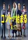 2021年日本电视剧《短剧开始啦》连载至03