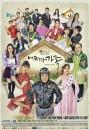 2020年韩国电视剧《偶然家族》连载至07