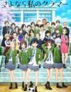 2021年日本动漫《再见了,我的克拉默》连载至05