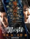 2020年日本7.3分悬疑犯罪片《罪之声》BD日语中字