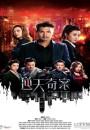 2021年中国香港电视剧《逆天奇案》连载至06