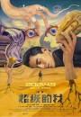 2020年国产王大陆宋佳奇幻冒险片《超级的我》HD国语中字