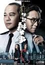 2021年中国香港电视剧《伙记办大事》连载至21