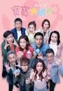 2020年中国香港电视剧《宝宝大过天》连载至08