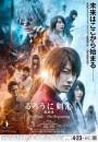 2021年日本8.0分动作冒险片《浪客剑心 最终章 人诛篇》BD中字
