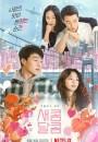 2021年韩国6.9分爱情片《酸酸甜甜》BD韩语中字