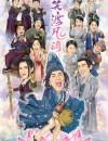 2021年中国香港电视剧《一笑渡凡间》连载至15