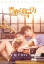2021年国产大陆电视剧《青春须早为》连载至18