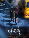 2021年韩国电视剧《黑洞》全12集
