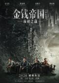 2021年中国香港动作犯罪片《追虎擒龙》HD国语中字