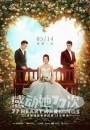 2021年中国香港喜剧爱情片《感动她77次》HD国粤双语中字