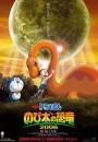 2006年日本经典动画片《哆啦A梦:大雄的恐龙》BD日语中字