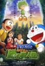 2008年日本动画片《哆啦A梦:大雄与绿巨人传》BD中日双语中字