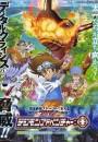 2020年日本动漫《数码宝贝大冒险 重启》连载至52