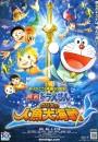 2010年日本动画片《哆啦A梦:大雄的人鱼大海战》BD国粤日语中字