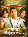 2021年国产大陆电视剧《二龙湖爱情故事2021》连载至07