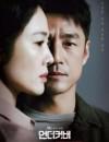 2021年韩国电视剧《卧底》全16集