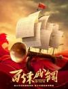 2021年国产大陆电视剧《百炼成钢》连载至01