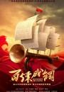 2021年国产大陆电视剧《百炼成钢》连载至04