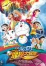 2007年日本动画片《哆啦A梦:大雄的新魔界大冒险之7个魔法师》BD中字
