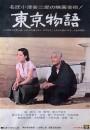 1953年日本经典剧情家庭片《东京物语》BD日语中字
